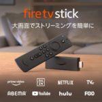 【Amazon Fire TV Stick】テレビを快適に!配信ライブもYouTubeもプライムビデオも!これさえあればすべて解決!!
