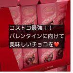 もうすぐバレンタイン!高級チョコもコストコで格安&大量GET!最新コストコチョコレート☆