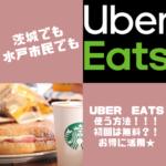 【Uber Eats】茨城県・水戸市民でも使える?!お得にデリバリー!裏ワザ公開
