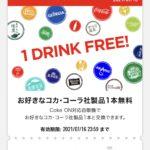 【コカコーラ 自動販売機】無料でジュースもらえちゃう★