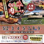 【2021 GW 茨城 水戸 イベント】常陸牛 肉フェスタ 5月2日〜9日☆水戸芸術館広場