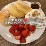【子連れランチつくば】ふわっふわのパンケーキが絶品!!ハワイアンな雰囲気の可愛いカフェ♪88CAFE