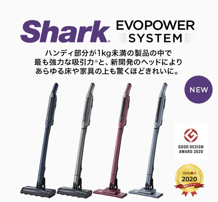 【おすすめ最強掃除機!】Sharkコードレススティッククリーナー 徹底レビュー!!!