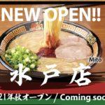 【2021 オープン情報】【茨城初上陸!!】大好き♡大人気のとんこつラーメン☆【一蘭 水戸店】す