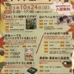 【子連れイベント 茨城 水戸】植物公園 ハッピーデイ【2021年10月24日】
